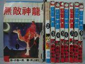 【書寶二手書T8/漫畫書_LBQ】無敵神龍_全9集合售
