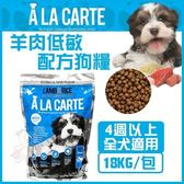 *KING WANG*【免運】澳洲A La Carte《羊肉低敏配方全犬乾糧 》18kg狗飼料
