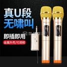 (快出)麥克風 無線話筒耳麥帶接收器戶外舞臺音響K歌充電無線麥克風一拖二雙咪