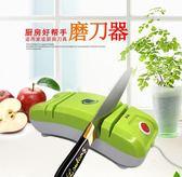 磨刀石 家用多功能電動磨刀器菜刀直刀電動砂輪金剛石自動磨刀機 聖誕交換禮物