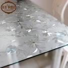 桌布pvc桌布防水防油軟質玻璃塑料桌墊免洗茶幾墊餐桌布台布水晶板快速出貨YJT