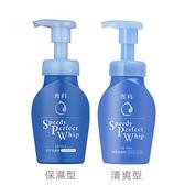 洗顏專科超微米潔顏慕絲(共2款)150ml ◆四季百貨◆