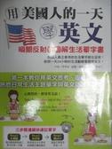 【書寶二手書T9/語言學習_ZCG】用美國人的一天學英文_李秀姬