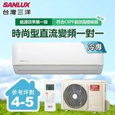 三洋SANLUX★ 4-5坪變頻單冷一對一分離式時尚型冷氣SAC-V28F/SAE-V28F