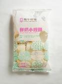 【飛牛牧場.牛奶生活館】鮮奶小饅頭  新品上市  早餐最佳選擇/補充營養