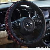 汽車方向盤套夏季四季把套冰絲防滑英朗寶來朗逸速騰科魯茲卡羅拉 KB5165【Pink中大尺碼】