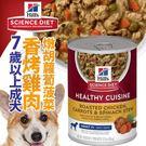 【培菓平價寵物網】美國Hills新希爾思》成犬7歲以上7+香烤雞肉燉胡蘿蔔菠菜健康美饌主食罐-354g