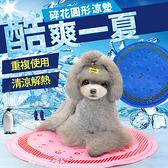 【培菓幸福寵物專營店】DYY》日系寵物可愛碎花圓形涼墊(2色可選)