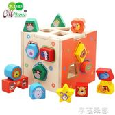 兒童積木幾何多孔形狀配對認知圖形木制益智玩具1-2-3歲智力盒 摩可美家
