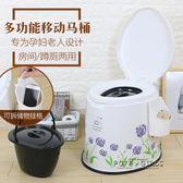 老人坐便器孕婦移動馬桶便攜式家用成人老年防臭塑料加厚座便器 igo