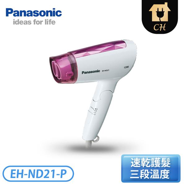 [Panasonic 國際牌]速乾吹風機 EH-ND21-P