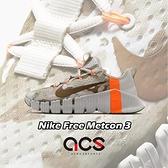 Nike 訓練鞋 Free Metcon 3 米白 棕 男鞋 女鞋 襪套 健身專用 多功能 運動鞋【ACS】 CJ0861-028