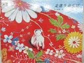 【書寶二手書T4/少年童書_DXU】走進生命花園_提利‧勒南;奧立維‧塔列克