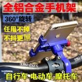 機車手機支架自行車鋁合金手機架防震固定電瓶電動摩托車用車載麥吉良品
