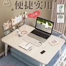 折叠桌 電腦床上小桌子臥室坐地桌可折疊書桌加大懶人桌宿舍簡易學生書桌快速出貨