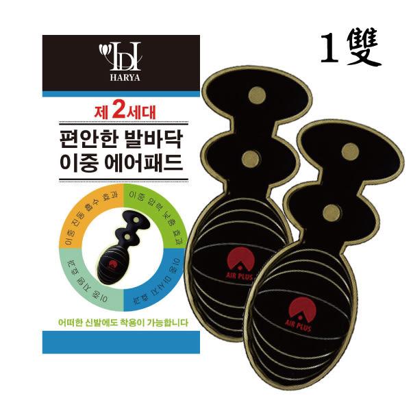 第二代 台灣製造 HARYA 赫亞 舒壓足部雙氣墊鞋墊 x 1雙 (男女適用)【櫻桃飾品】 【25251】