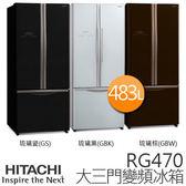 HITACHI RG470 日立 483L 變頻三門冰箱/一級能效【泰國製】