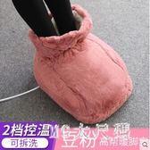 220V暖腳寶寢室神器暖腳墊插電充電辦公室電暖鞋暖腳器加熱毛絨 QQ16164『MG大尺碼』