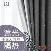 現代簡約遮光新款窗簾成品北歐加厚客廳臥室飄窗全遮光窗簾布IP2609【花貓女王】