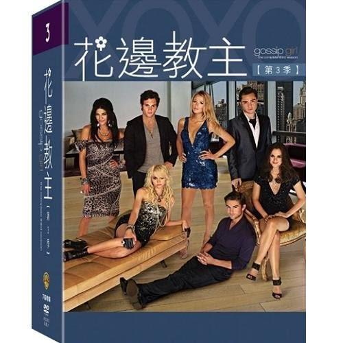 花邊教主 第3季 DVD Gossip Girl Season3 主演:布蕾克萊芙莉、凱莉盧瑟福   (購潮8)