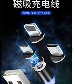 磁吸充電-磁吸數據線磁鐵充電線器磁性強磁力吸頭手機快充type-c華為oppo吸鐵石 【全館免運】