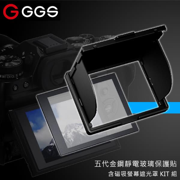 EGE 一番購】GGS 金鋼五代SP5【for A9 A7III A7II A7SII】磁吸式螢幕遮光罩及玻璃保護貼套組