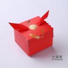 喜糖袋 喜糖盒紙盒創意中國風結婚糖果盒禮盒裝婚禮糖袋子盒子包裝盒空盒