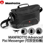 MANFROTTO Advanced PIXI Messenger 黑色 郵差包 (24期0利率 免運 正成公司貨) MB MA-M-AS 相機包 空拍機包