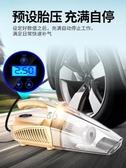 無線充氣泵 車載充氣泵吸塵兩用無線便攜式車用12v充電充氣汽車測壓打氣泵