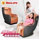 【SimLife】-絕世經典名模臀感沙發按摩椅-魅力金