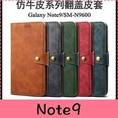 【萌萌噠】三星 Galaxy Note9 貴族英倫風 仿牛皮系列保護套 磨砂皮革 磁扣 可插卡 全包防摔側翻皮套
