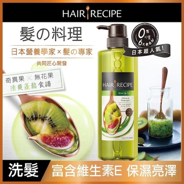 Hair Recipe 奇異果清爽營養洗髮露530ML