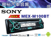 【SONY】新機 MP3/WMA/USB/AUX/CD/IPHONE/藍芽主機 MEX-M100BT*100Wx4.公司貨