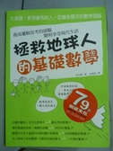 【書寶二手書T8/科學_QEO】拯救地球人的基礎數學_宋在煥
