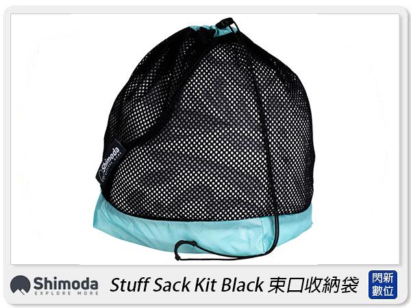 Shimoda Stuff Sack Kit Black 束口收納袋 衣物束口袋 網袋(520-082,公司貨)