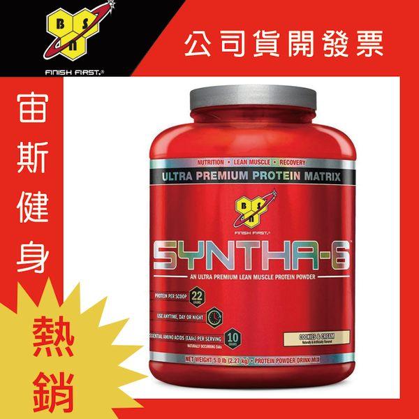 BSN Syntha-6 勁量低脂複合乳清蛋白5磅(淇淋巧酥) 公司貨