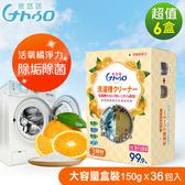 【萊悠諾 NATURO】天然專業橘油洗衣槽清潔劑(雙效配方)-6盒組