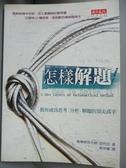 【書寶二手書T3/科學_IAC】怎樣解題_波利亞 , 蔡坤憲