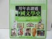 【書寶二手書T1/文學_EJO】用年表讀通中國文學史_黃淑貞