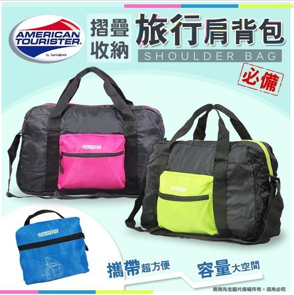 《熊熊先生》新秀麗Samsonite 美國旅行者AT折疊旅行袋大容量肩背包收納包隨身包手提包出國置物包