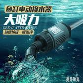 魚缸換水器電動水族箱吸便器吸水清理神器洗沙吸魚糞器抽水泵 CJ1385『美好時光』