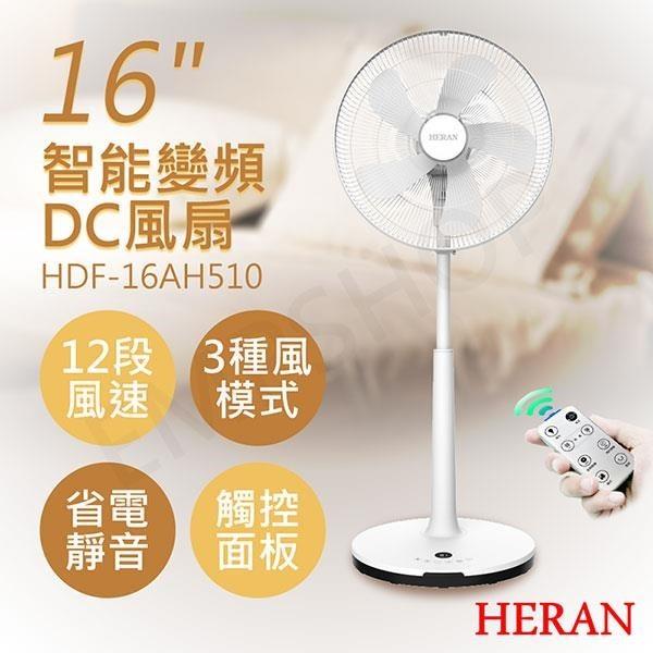 【南紡購物中心】【禾聯HERAN】16吋智能變頻DC風扇 HDF-16AH510