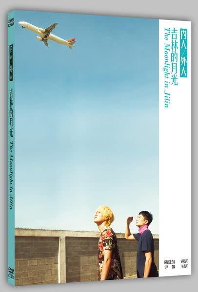 吉林的月光 DVD T(購潮8)