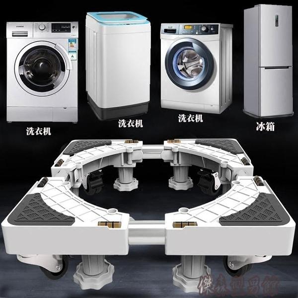 置物架洗衣機墊洗衣機底座加粗加厚冰箱底座腳架通用長寬高可調節 AW【618-全場優惠】