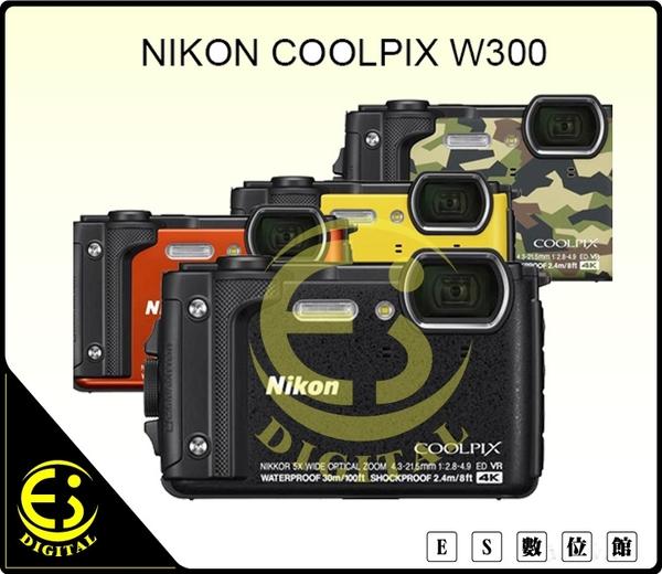 ES數位 Nikon CoolPix W300 30米潛水相機 防水相機 數位相機 防水 防塵 防摔 WIFI 4K錄影 贈相機包