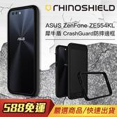 [輸碼Yahoo88抵88元]犀牛盾 2.0進化版 華碩 ASUS ZenFone ZE554KL 防摔保護殼 保護框 邊框 手機殼 孔劉代言