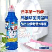 第一石鹼 馬桶清潔劑 500ml【美日多多】