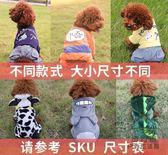 狗狗衣服加厚四腳衣變身裝幼犬小型犬寵物衣服【步行者戶外生活館】