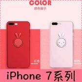 【萌萌噠】iPhone 7 / 7 Plus 可愛創意兔耳朵 360度旋轉指環支架保護殼 全包防摔軟殼 手機殼 手機套