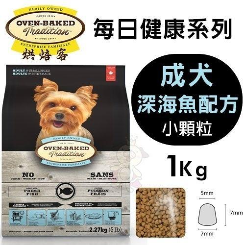 【免運】烘焙客(非吃不可)Oven-Baked《成犬-深海魚配方(小顆粒)》1kg『寵喵樂旗艦店』
